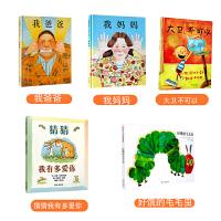 全套5册大卫不可以系列绘本 我爸爸我妈妈绘本 猜猜我有多爱你好饿的毛毛虫绘本 幼儿童绘本0-3-4-5-6-7-8岁畅
