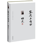容忍�c自由(�e�^了胡�m,中���e�^了100年!)