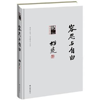 容忍与自由(pdf+txt+epub+azw3+mobi电子书在线阅读下载)
