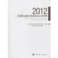 2012司法鉴定能力验证鉴定文书评析