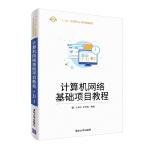 计算机网络基础项目教程