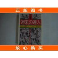 小石雄一 周末 达人 (日文原版)【旧书珍藏品】