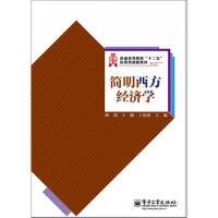 【二手旧书8成新】简明西方经济学 路剑,王健,王双进 9787121154768