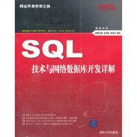 【二手书9成新】 VIP-SQL技术与网络数据库开发详解(网站开发非常之旅) 斯琴巴图,张利峰,胡其吐著 清华大学出版