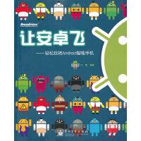 让安卓飞:轻松玩转Android智能手机