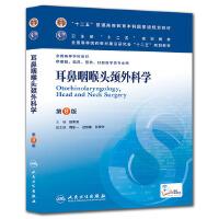 耳鼻咽喉头颈外科学(人卫八版/本科临床/十二五规划)