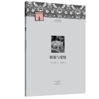 外国文学经典:阴谋与爱情