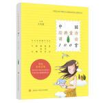 中国经典童诗诵读100首