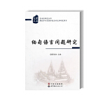 缅甸语言问题研究