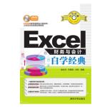 Excel财务与会计自学经典
