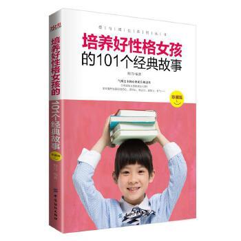 培养好性格女孩的101个经典故事(pdf+txt+epub+azw3+mobi电子书在线阅读下载)