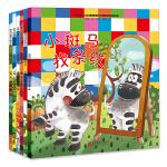 婴幼儿过渡期好习惯培育绘本(平装套装共6册)