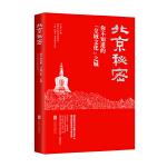 """北京秘密:你不知道的""""全域文化""""之城( 批量团购电话:4001066666转6)"""