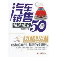 【二手书旧书9成新】汽车销售快速成交50招华英雄中国经济出版社9787513612548
