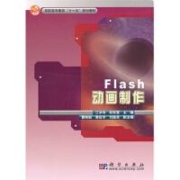 Flash动画制作 (第二版) 江华伟,郑东营 9787030273352