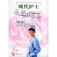 【二手旧书8成新】现代护士礼仪与素养(第二版 梁银辉 9787535730008