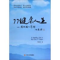 【新书店正版】77健康人生:我的个人实践 何勤功 9787561474013 四川大学出版社