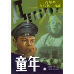 童年 (俄)高尔基,高惠群 9787532725106 上海译文出版社