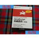 【二手旧书9成新】JavaScript基础教程:第8版 /[美]Tom Negrino Dori Smith 著 人
