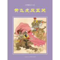 封神演义连环画・黄飞虎反五关