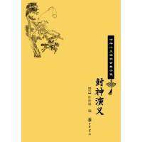 封神演义――中华十大畅销古典小说
