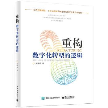 重构(pdf+txt+epub+azw3+mobi电子书在线阅读下载)