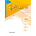 中等职业教育优秀教学设计及教学绝活集萃(理科综合)