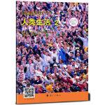 英语科普阅读系列・生物:人类生活2 [美] 莉比・罗梅罗(Libby Romero);胡图南 978754077295
