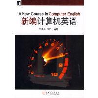 【二手旧书8成新】新编计算机英语 王春生,刘艺著 9787111199212