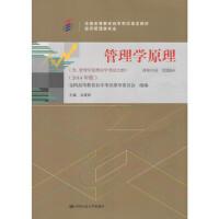 管理学原理 2014版 白瑗峥 9787300200682