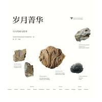 岁月菁华――化石档案与故事
