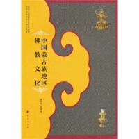 【二手旧书8成新】中国蒙古族地区佛教文化 嘉木扬・凯朝 9787105104628