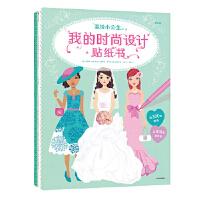 我的时尚设计贴纸书:装扮小公主・婚礼家居篇(套装全2册)