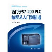 西门子S7200 PLC编程从入门到精通