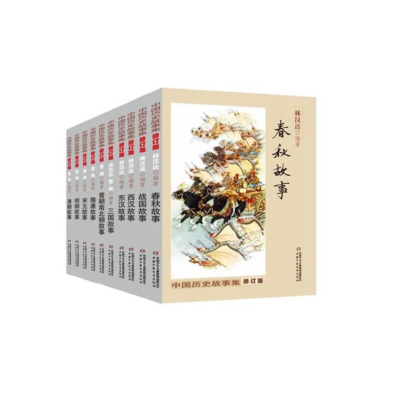 中国历史故事集(修订版 全10册 )