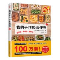 我的手作轻食便当2 日本料理食谱书 菜谱家用新手学习书籍 轻食减肥餐日式手作便当畅销书