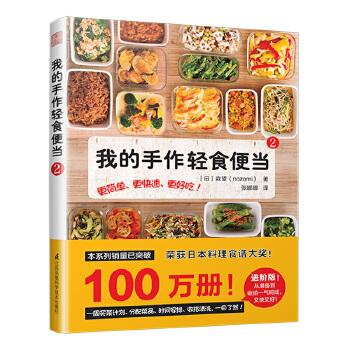 我的手作轻食便当2 日本料理食谱书 菜谱家用新手学习书籍 轻食减肥餐日式手作便当畅销书 返工带饭指南,安全健康有营养。★进阶版!107款美味菜谱随心搭,从准备到收拾一气呵成。 本系列销量已突破100万册! 很忙,所以更不该草率地吃饭, 很忙,所以更需要美味的疗愈。
