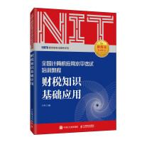 2020年NIT考试 财税知识基础应用 全国计算机应用水平考试培训教程