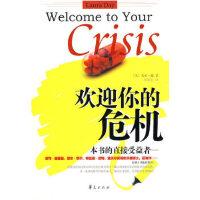 【二手书9成新】 欢迎你的危机 (美)劳拉•戴,廖婉如 华夏出版社 9787508054957