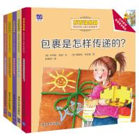 万万没想到:德国经典儿童科普翻翻书第一辑(套装共5册)