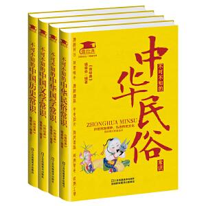 不可不知的中国传统常识共4册:中国历史常识+中国文学常识+中华国学常识+中华民俗常识
