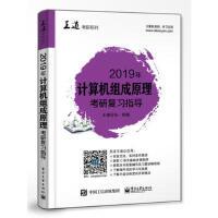 【二手旧书8成新】2019年计算机组成原理考研复习指导 王道论坛 9787121337062