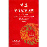 【二手旧书8成新】精选英汉汉英词典(第四版 大字本 (英)曼瑟 9787100082815