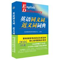 【二手旧书8成新】英语同义词、近义词词典:卫生类 天合教育英语考试研究中心 9787119087894