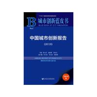 城市创新蓝皮书 中国城市创新报告(2019)作者:周天勇 赵滑濮 刘正山 主编
