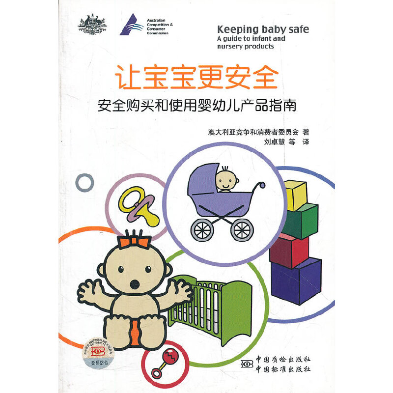 让宝宝更安全——安全购买和使用婴幼儿产品指南