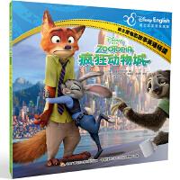 迪士尼电影故事英语畅读:疯狂动物城