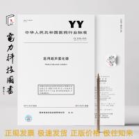 YY 0109-2013 (代替YY 0109-2003) 医用超声雾化器