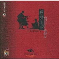 【旧书二手书8新正版】 呼啸山庄(附VCD光盘二张)――浓咖啡双语经典(04) 勃朗特 ,