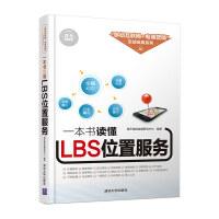 一本书读懂LBS位置服务